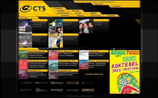Обновленный сайт cts-label.com. Раздел Галерея